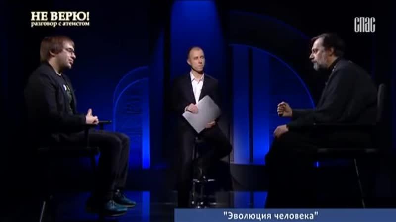 Alexander Panchin Не верю Разговор с атеистом Удаленное видео с телеканала СПАС