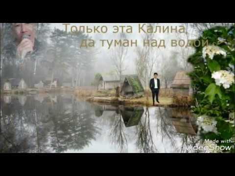 Калина-Поёт Азамат Исенгазин