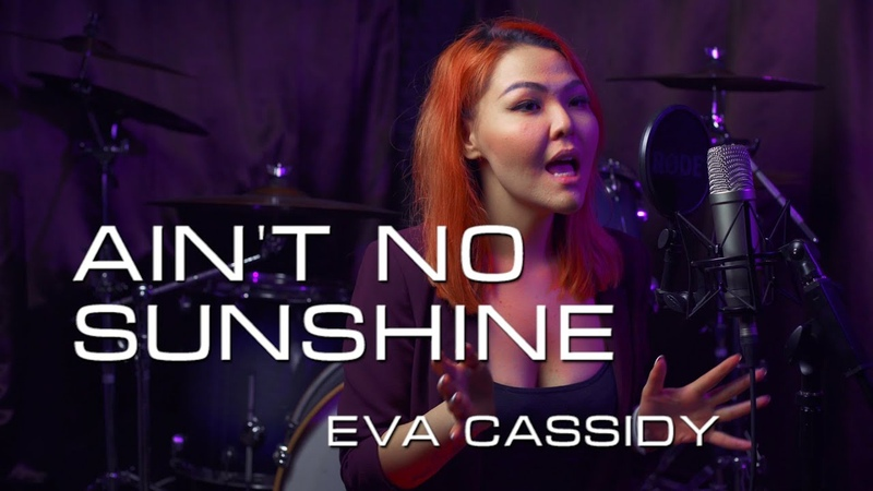 Ain't No Sunshine Eva Cassidy Bill Withers The Hooks acoustic cover