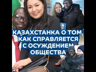 Замужняя за нигерийцем казахстанка: Некоторые люди злые, кричат нам вслед гадости