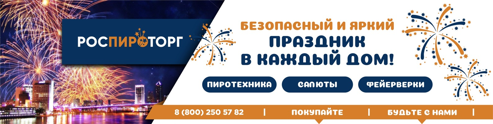 Фейерверки, салюты, пиротехника - опт и розница   ВКонтакте ade49cf8f88