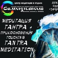 Тантра Прикосновений. Tantra Touching Meditation