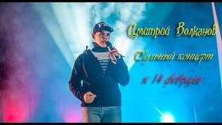 Дмитрий Волканов первый сольный концерт ко дню всех влюбленных в городе Бердянск