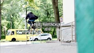 НАШ ВМХ - Паша Парфенчук