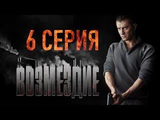 Возмездие 6 серия ceрия из 10 серии Сериал,2019, драма, боевик, HD,1080p