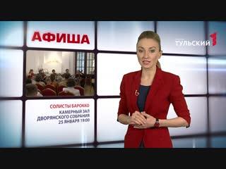 Первый Тульский - программа Афиша (эфир от ) Московский ансамбль Солисты барокко