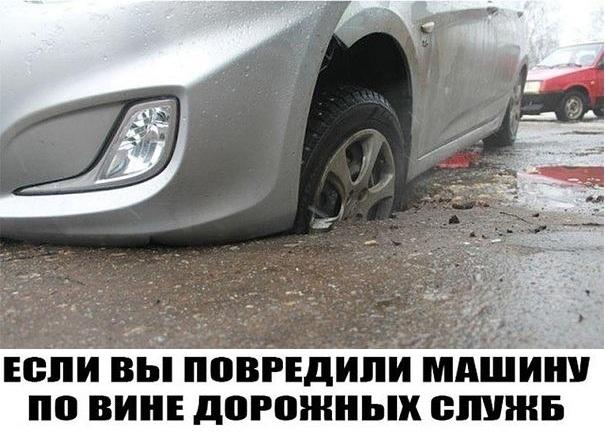 Что делать если вы повредили машину из-за плохих дорог