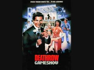 Телеигра «смертники» / deathrow gameshow (1987). 720p. перевод алексей михалев vhs