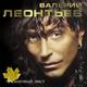 Валерий Леонтьев - Кленовый лист