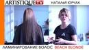 Ламинирование натуральных волос Beach Blonde natural ash НАТАЛЬЯ ЮРЧАК Artistique Nederland