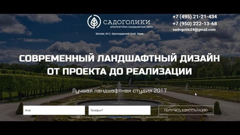 Аудит сайта Ландшафтный дизайн Москва МО