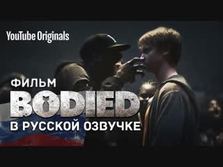 Фильм Bodied - русская озвучка 2018 - RUS (VERSUS) Боевой moves | Насыщенны