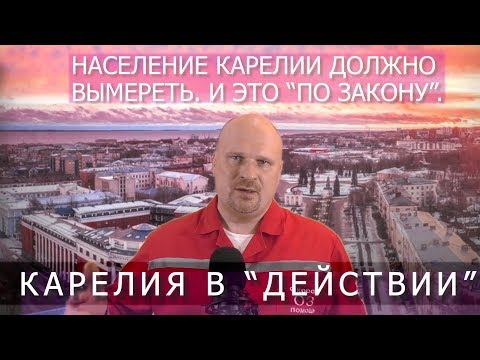 Карелия в Действии. Красный доктор Григорий Бобинов. 18.10.2019.