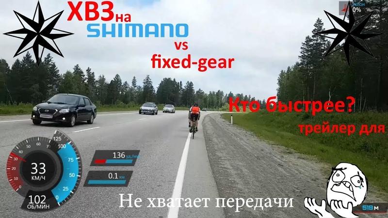 Фикс vs Шоссер ТРЕЙЛЕР гонки для