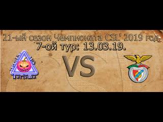 """Чемпионат (21-ый сезон), 7-ой тур: .: """"Овощи"""" ~ """"Benfica""""."""