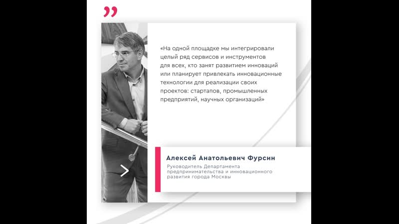 Руководитель ДПИР о МИК