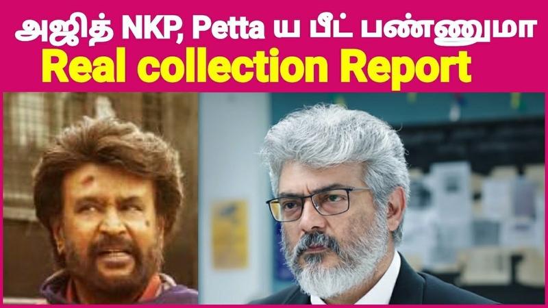 NerKondaPaarvaiBlockbuster l Box office l Real collection report l Ajiththala l Rajini l