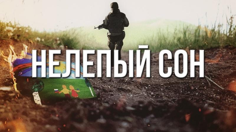 Артём Гришанов Нелепый сон Absurd dream War in Ukraine English subtitles