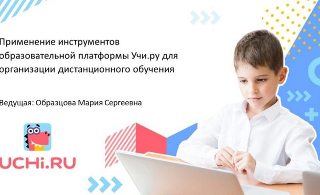 Применение инструментов образовательной платформы Учи.ру для организации дистанционного обучения