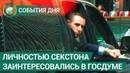 Личностью агента ЦРУ Стивена Секстона заинтересовались в Госдуме. События дня. ФАН-ТВ