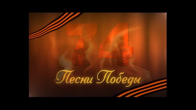 Песни Победы 2019 Полина Саблина Школа эстрады АРТИСТ МБУК ТКК ДК