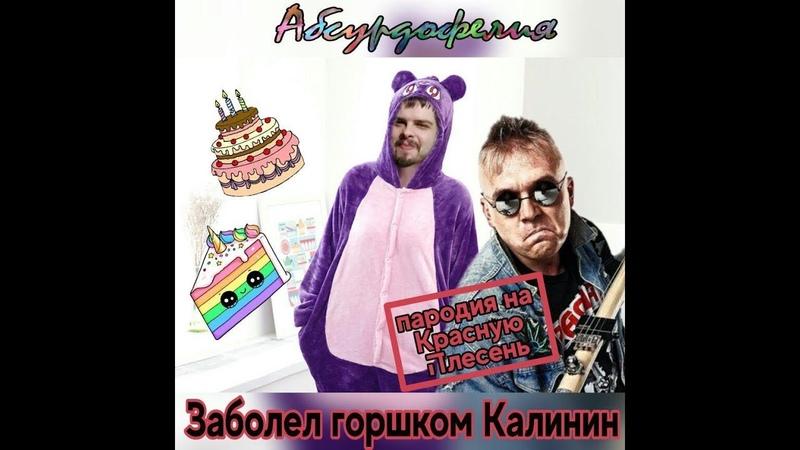 Абсурдофелия Заболел горшком Калинин пародия Красная плесень отпали яйца
