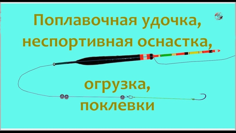 Огрузка поплавка, поклевки, ловля В ПРОВОДКУ Fishing выставление правильной глубины снасти