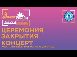 Церемония закрытия форума Выше Крыши