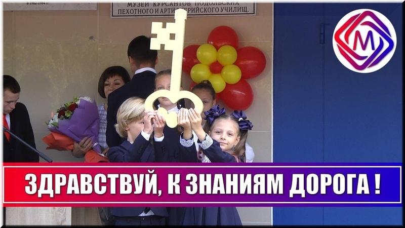 День знаний в Гимназии имени Подольских курсантов