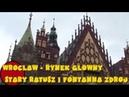 Wrocław Rynek Główny Stary Ratusz i Szklana Fontanna Zdrój