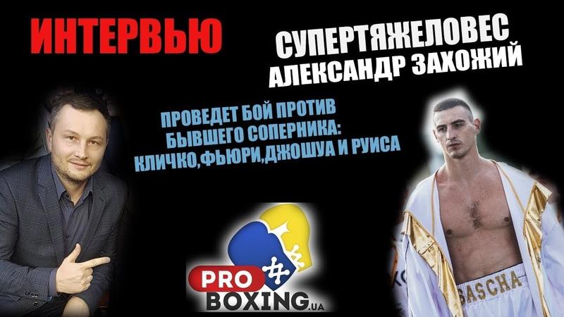 Александр Захожий о спаррингах с Кличко и Поветкиным, а также о своем следующем поединке