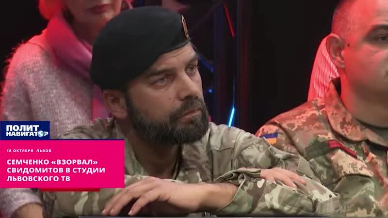 Семченко взорвал свидомитов в студии львовского ТВ