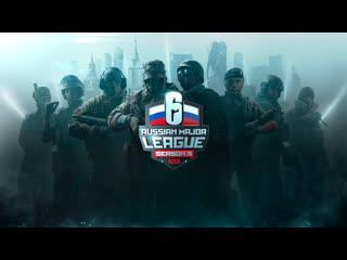 Russian major league s3 |закрытые квалификации |день 1
