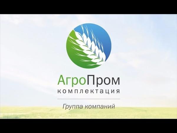 АгроПромкомплектация Производство сельскохозяйственной продукции Мясоперерабатывающий комбинат