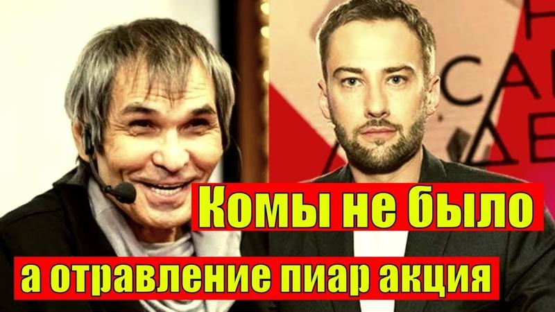Алибасов «Комы небыло, аотравление— пиар акция» Новости шоу бизнеса
