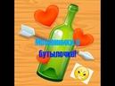 Мошенники в игре бутылочке Мошенникивиграх