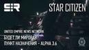 Star Citizen UENN — Будет ли мировая Пункт назначения - Alpha 3.6 p.3.5.1