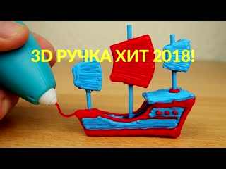 3D ручка 3д Pen-2 (480p).mp4
