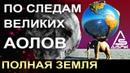История ПОЛНОЙ Земли навсегда ИЗМЕНИТ вашу ЖИЗНЬ! Группа НОМ ОБЕЗЬЯНОИД