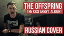 The Offspring - The Kids Aren't Alright (Russian Cover by RADIO TAPOK / Кавер)