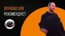 Клуб OffroadSPB рекомендует автошторки