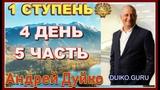 Первая ступень 4 день 5 часть. Андрей Дуйко видео бесплатно  2015 Эзотерическая школа Кайлас