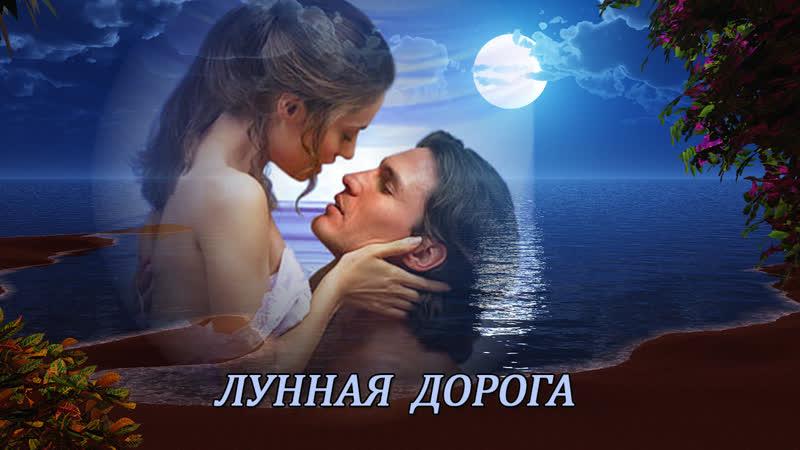 ❤️❤️Лунная Дорога - Александр Лычкин (стихи - Наталья Лучезарная)❤️❤️