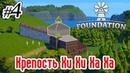 Foundation - 4 - Как построить Чудо Крепость не ЗАСМЕЯВШИСЬ