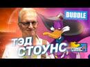 Специальный гость BUBBLE - создатель Чёрного Плаща и Чипа и Дейла на Comic Con Russia - эксклюзивное видеоприглашение!