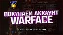 Купить аккаунт Warface 62 ранг за 200 рублей. Проверка магазина аккаунтов Warface.