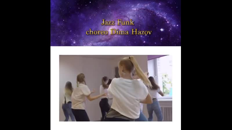 Продолжается набор в группы по современному направлению ДЖАЗ-ФАНК, хореограф Дмитрий Хазов💥 ⠀ 🔮Занятия будут проходить в филиале