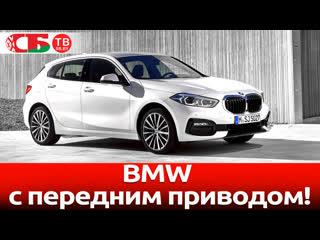 BMW с передним приводом!   видео обзор авто новостей