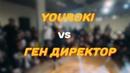 Youroki vs Ген директор Electro beg 1 8