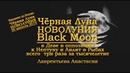 Черная Луна новолуния и Голубая Луна полнолуния Вехи - несколько раз за тысячелетие